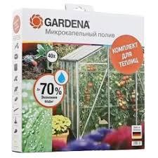 Комплект для <b>микрокапельного полива</b> GARDENA, 01373-20.000.00