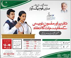 school education department speech and easy competition ads of school education department speech and easy competition