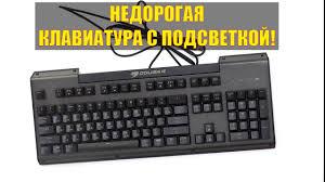 Обзор механической <b>клавиатуры</b> с подсветкой <b>Cougar Ultimus</b> ...