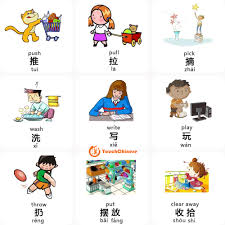 mandarin chinese words list verbs 3 touchchinese action 3
