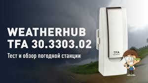 Тест и обзор <b>погодной станции</b> WeatherHUB <b>TFA</b> 30.3303.02 ...