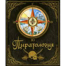 "Отзывы о <b>Книга</b> ""Пиратология. Судовой журнал <b>капитана</b> ..."