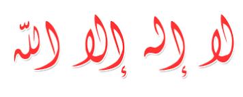 رؤيا المصطفى صلى الله عليه وسلم images?q=tbn:ANd9GcS