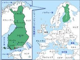 「フィンランド」の画像検索結果