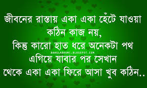 sad_images_of_love_with_quotes_in_bengali-3.jpg via Relatably.com