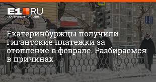 Комментарий к материалу Коммунальные платежки за февраль ...