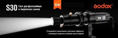<b>Godox</b>.ru эксклюзивный дистрибьютор ТМ <b>Godox</b> в РФ, <b>Godox</b> ...
