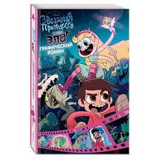 <b>Эксмо Книга</b> Звездная <b>принцесса</b> и силы зла Графический роман ...