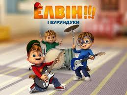 <b>Элвин и бурундуки</b> смотреть онлайн