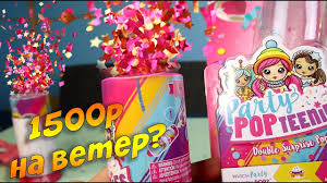 Обзор <b>Party Pop Teenies</b> surprise - Куклы Конфети <b>Хлопушки</b> ...