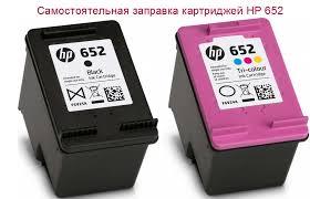 Как заправить <b>картридж HP 652</b> в домашних условиях: видео и ...