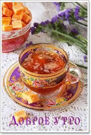 <b>Чашка</b> горячего чая с <b>Добрым утром</b> - <b>Доброе утро</b> — Открытки ...