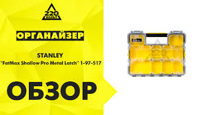 Обзор <b>Органайзер STANLEY ''FatMax Shallow</b> Pro Metal Latch'' 1 ...