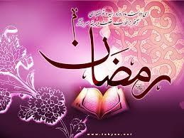 نتیجه تصویری برای تبریک ماه رمضان