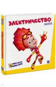 <b>Фиксики</b>. <b>Электричество</b> (с изображениями) | Книги, Детские ...
