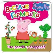 """Купить Котятова Н. И. """"<b>Свинка Пеппа</b>. Что растёт в огороде?"""" в ..."""