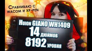 <b>Графический планшет Huion</b> GIANO <b>WH1409</b> 14 дюймов 8192 ...
