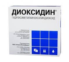 <b>Диоксидин раствор 1</b>% ампулы 10мл №10 цена от 633 руб. в ...