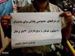 نتیجه تصویری برای فقر در ایران