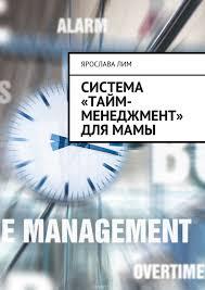 Купить Система «тайм-менеджмент» для мамы в интернет ...