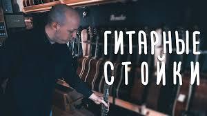 Правильные <b>стойки для гитары</b> | gitaraclub.ru - YouTube