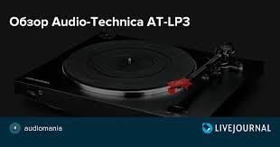 Обзор <b>Audio</b>-<b>Technica AT</b>-<b>LP3</b>: audiomania — LiveJournal