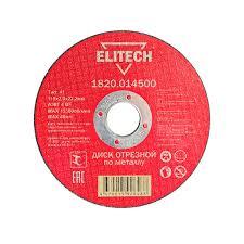 <b>Диск отрезной</b> по металлу <b>Elitech 1820.014500</b>: цена ...