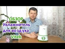 Обзор <b>увлажнителя воздуха Vitek</b> 3.5 литра VT-2351 - YouTube