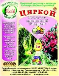 <b>Регулятор роста растений Циркон</b> (амп. 1 мл) 500шт/кор