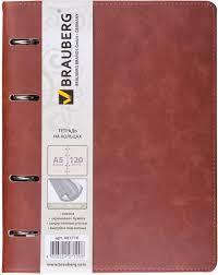 <b>Brauberg Тетрадь на кольцах</b> Main цвет коричневый 120 листов в ...