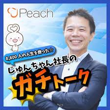 8,800人の人生を救った☆じゅんちゃん社長のガチトーク