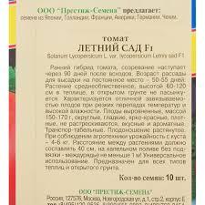 <b>Семена Томат</b> «<b>Летний</b> сад» F1 в Москве – купить по низкой ...