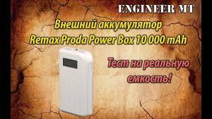 <b>Внешний аккумулятор Remax</b> Proda <b>Power</b> Box 10000 mAh ...