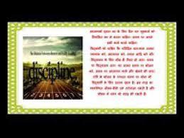 hindi essay on discipline creative writing on discipline  hindi essay on discipline creative writing on discipline