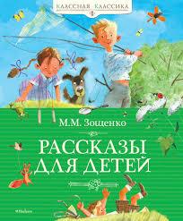 <b>Рассказы для детей</b>. <b>М</b>.Зощенко (М). Детский магазин Букашки.