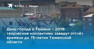 День города в Тюмени - 2019: творческие коллективы заведут ...