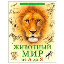 «Книга <b>Росмэн</b> Детская <b>энциклопедия</b> от А до Я, <b>Энциклопедии</b> ...