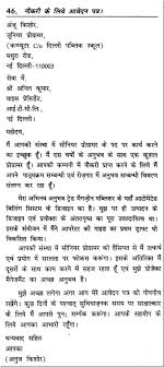 application letter for a job in hindi