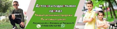 Одежда для детей от 3 до 14 лет/Мск | ВКонтакте