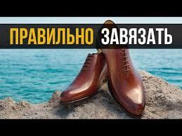 Как правильно завязывать <b>шнурки</b> на туфлях? - YouTube