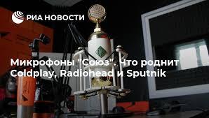 """<b>Микрофоны</b> """"Союз"""". Что роднит Coldplay, Radiohead и Sputnik ..."""