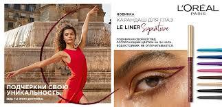 """<b>Карандаш для глаз</b> """"<b>Le</b> Liner Signature"""" от L'Oréal Paris   РИВ ..."""