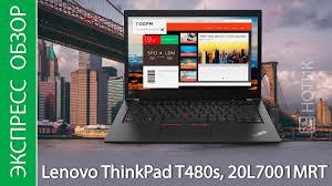 Экспресс-обзор <b>ноутбука Lenovo ThinkPad T480s</b>, 20L7001MRT ...