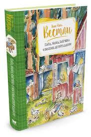 """<b>Книга</b> """"<b>Папа</b>, <b>мама</b>, бабушка и восемь детей в Дании"""" – купить ..."""
