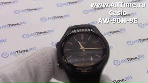Обзор. Мужские наручные <b>часы Casio AW</b>-<b>90H</b>-<b>9E</b> - YouTube