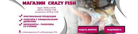 <b>Рыболовный</b> магазин <b>CRAZY FISH</b>|Самара и область | ВКонтакте