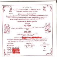Wedding Invitation In Hindi - Lionvid Invitation
