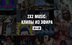 2x2 Music: клипы из эфира