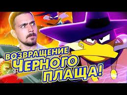 Возвращение <b>Чёрного Плаща</b>! - YouTube