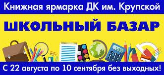 канцтовары в школу список <b>1</b> класс | Книжная ярмарка ДК им ...
